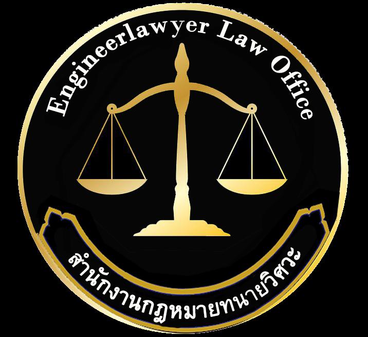 สำนักงานกฎหมายทนายวิศวะ